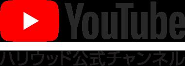 ハリウッド化粧品公式YOUTUBEチャンネル