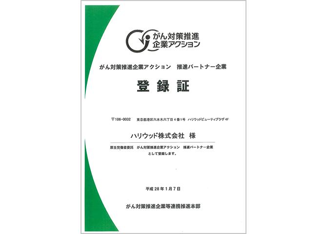 厚生労働省 がん対策推進 企業アクション 推進パートナーとして登録