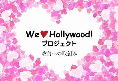 We love Hollywood! プロジェクト