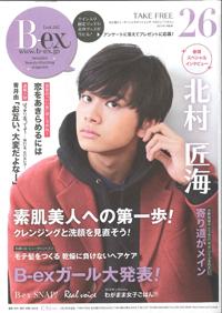 B-ex2017_No.26表紙