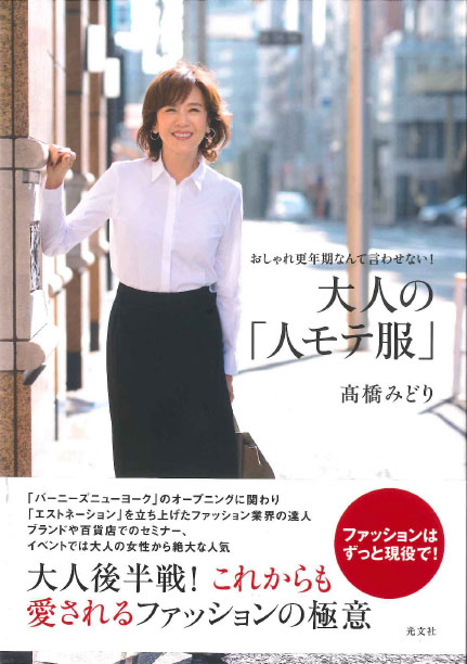 髙橋みどりさん書籍GG‣BA-1