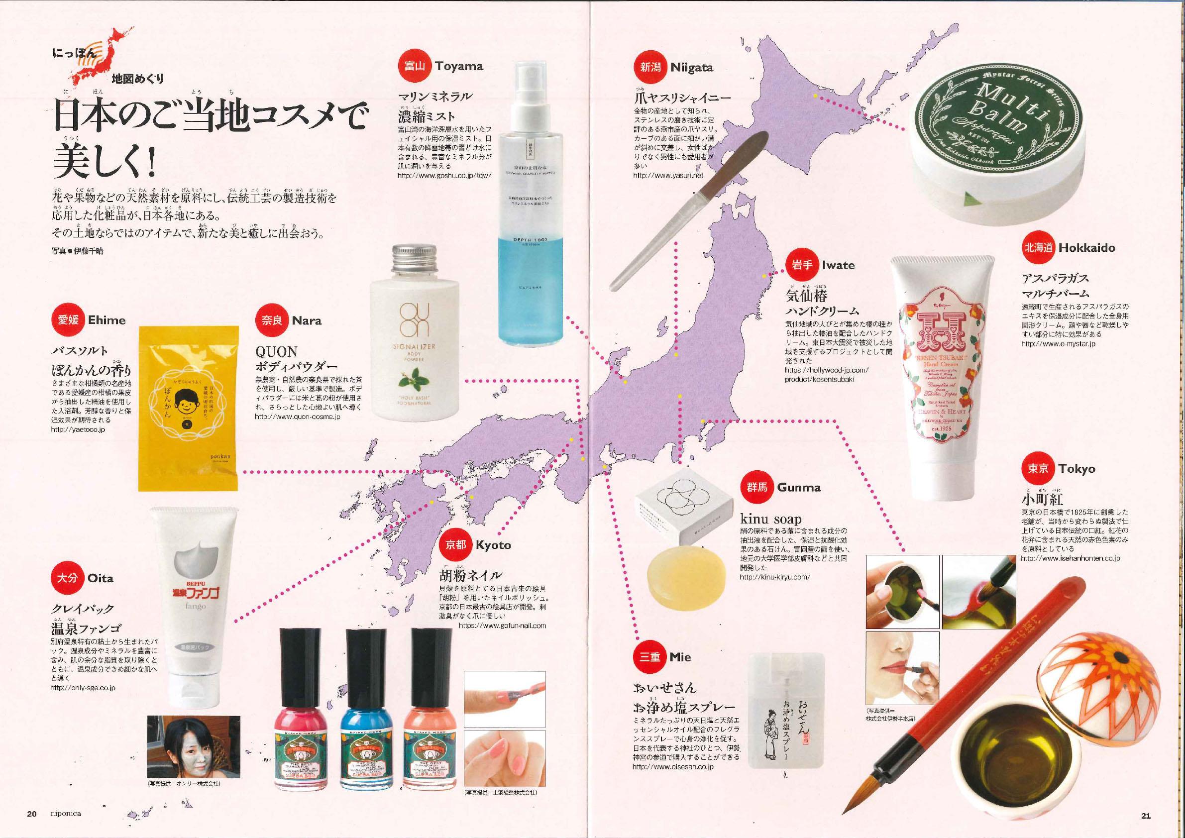 にぽにかno23気仙椿ハンドクリーム-2