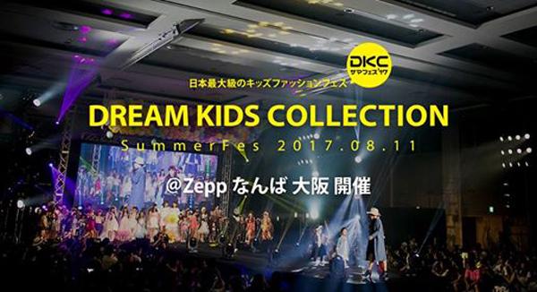 DKC_summerfes_img