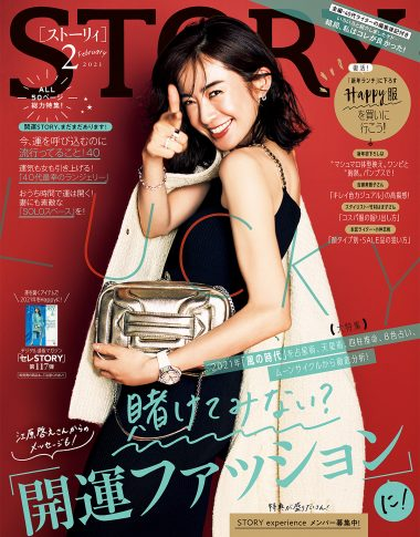 STORY_202102_cover-380x485
