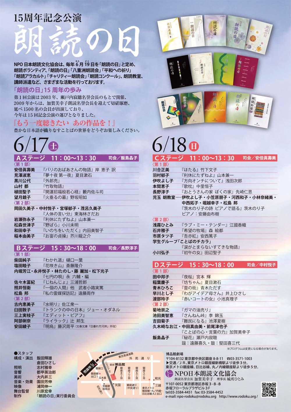 15周年記念公演「朗読の日」 ご案内