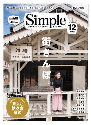 simple12(MIE town_paper)